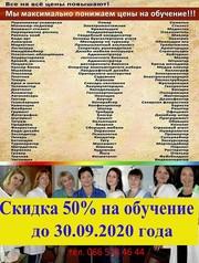 Обучения парикмахер,  маникюр,  повар,  сврщик,  слесарь,  токарь,  маляр